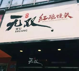 无双红糖馒头门店