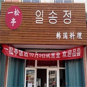 一松亭韩国料理加盟