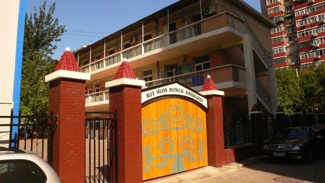 蓝岛双语幼儿园外景