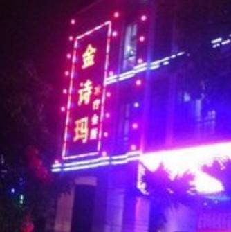 金詩瑪水療門店