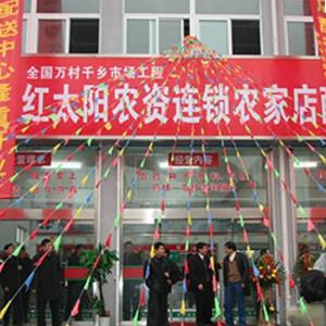 红太阳农资连锁加盟店