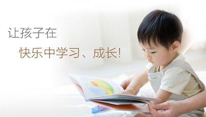 金色童年雙語幼兒園宣傳