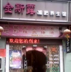 金斯露专业减肥养生馆门店