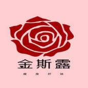 金斯露专业减肥养生馆