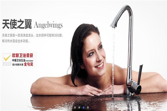 歐聯衛浴高品質好設計