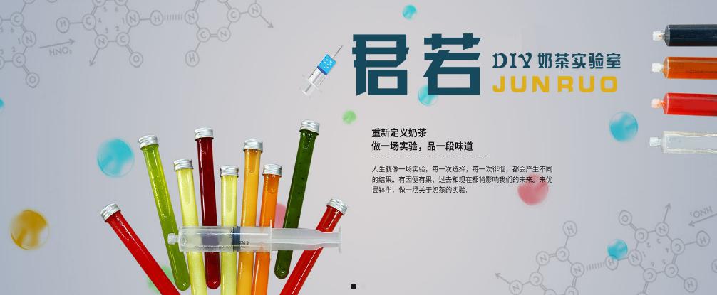 奶茶实验室重新定义奶茶