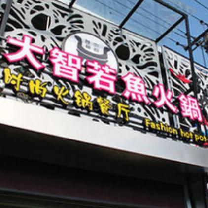 大智若魚時尚火鍋餐廳加盟