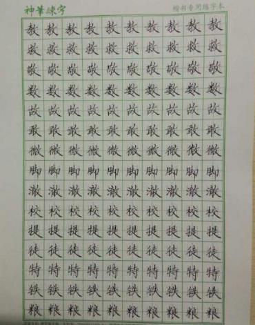 三好练字硬笔字