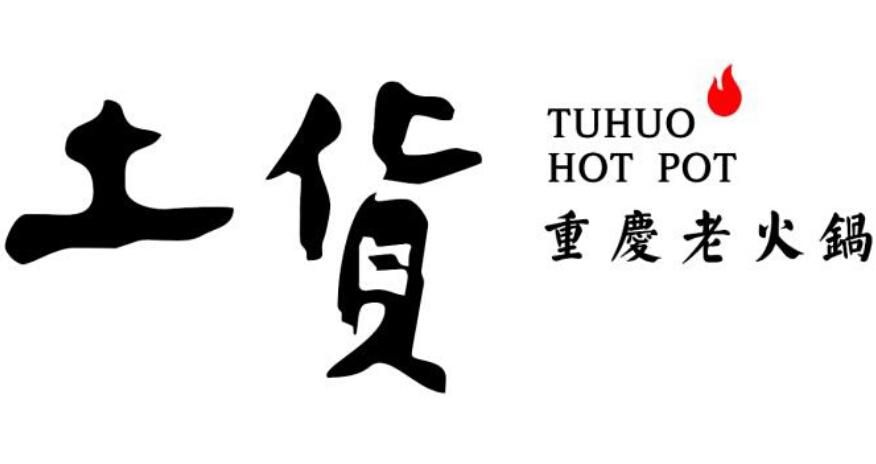 土貨重慶老火鍋