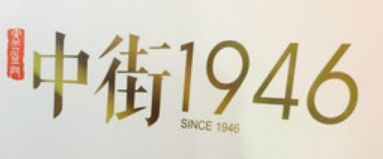1946雪糕
