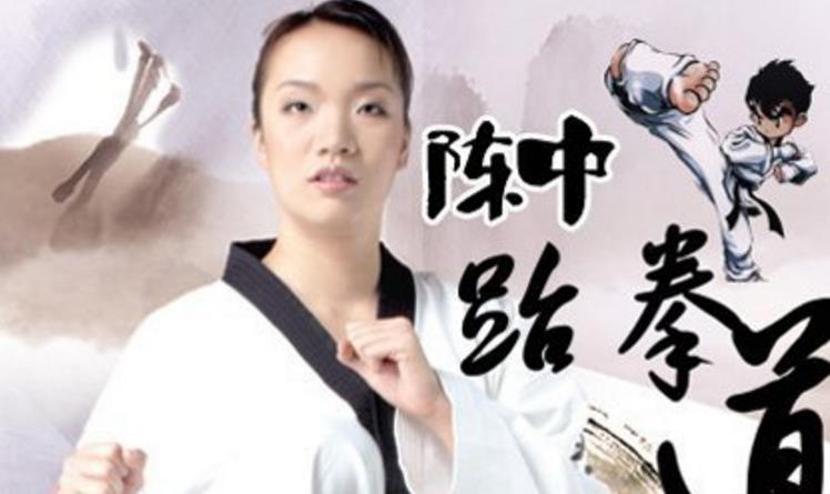 陈中跆拳道广告