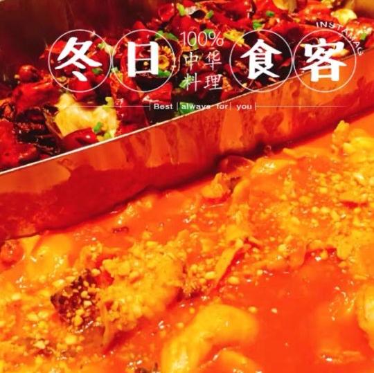 大智若愚時尚火鍋菜品