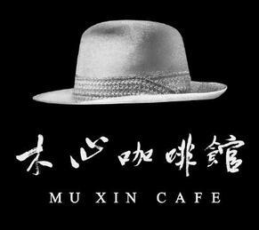 木心咖啡馆加盟