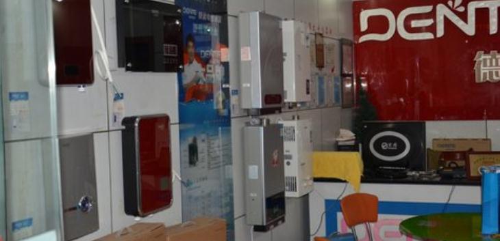 德恩特即热式热水器卖场