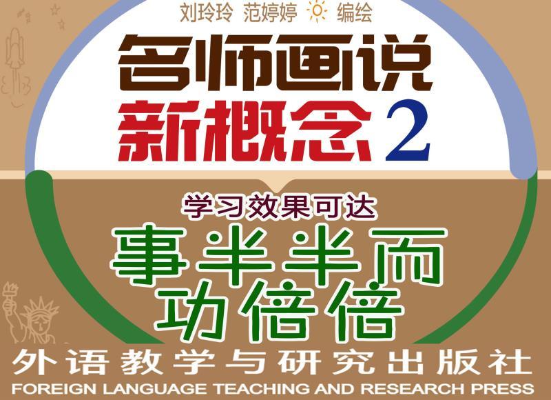 名师画说华人英语加盟