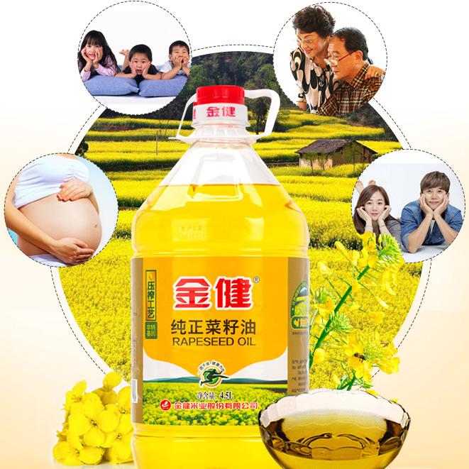 金健菜籽油宣傳