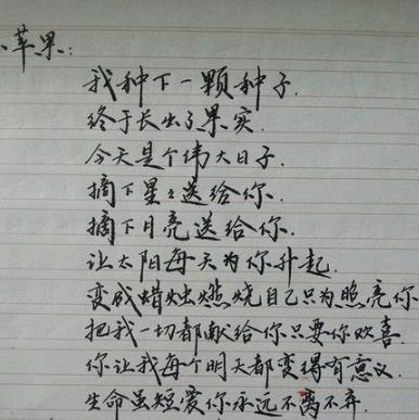 三好练字书法