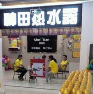 神田热水器专卖店