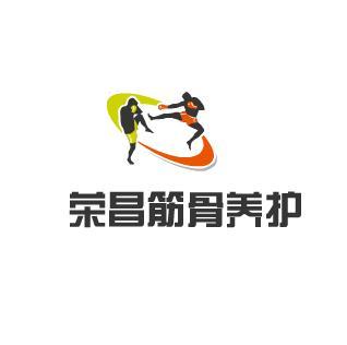 荣昌筋骨养护