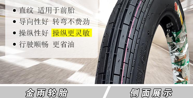 金雨摩托车轮胎阐释