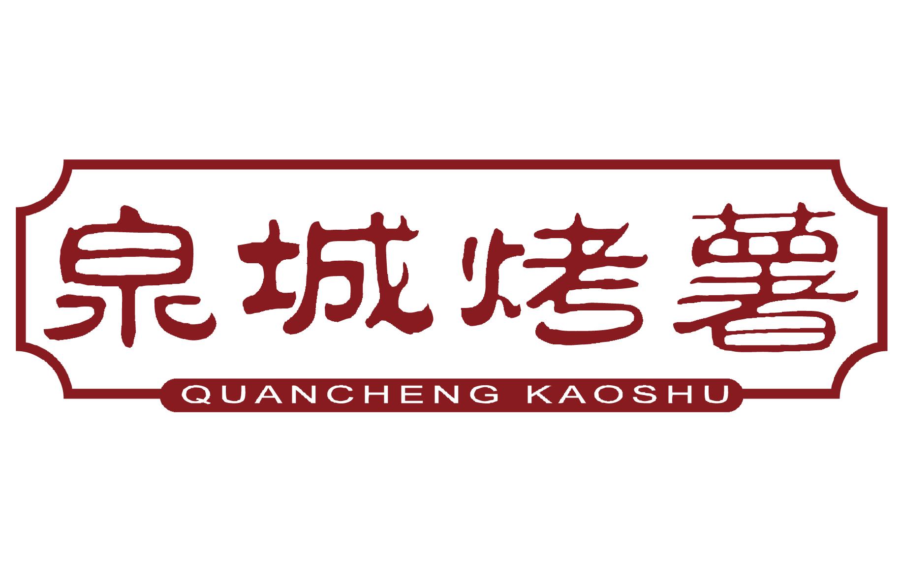 泉城烤薯小吃品牌logo