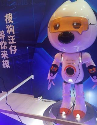 汪仔機器人特色機器人