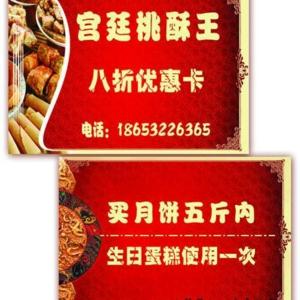 桃酥大王的配方优惠卡