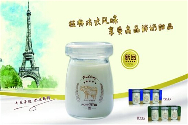广州风行牛奶