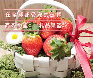 奇果鮮生草莓