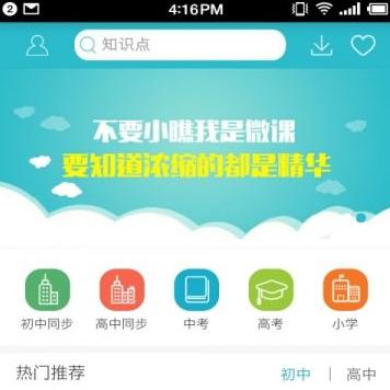 德智网app