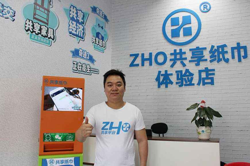 zho共享纸巾