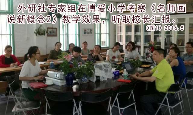 名师画说华人英语教学汇报
