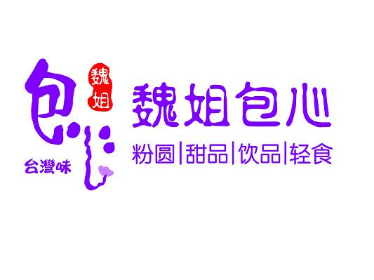 魏姐包心粉圆品牌logo