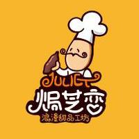 焗芝恋小吃