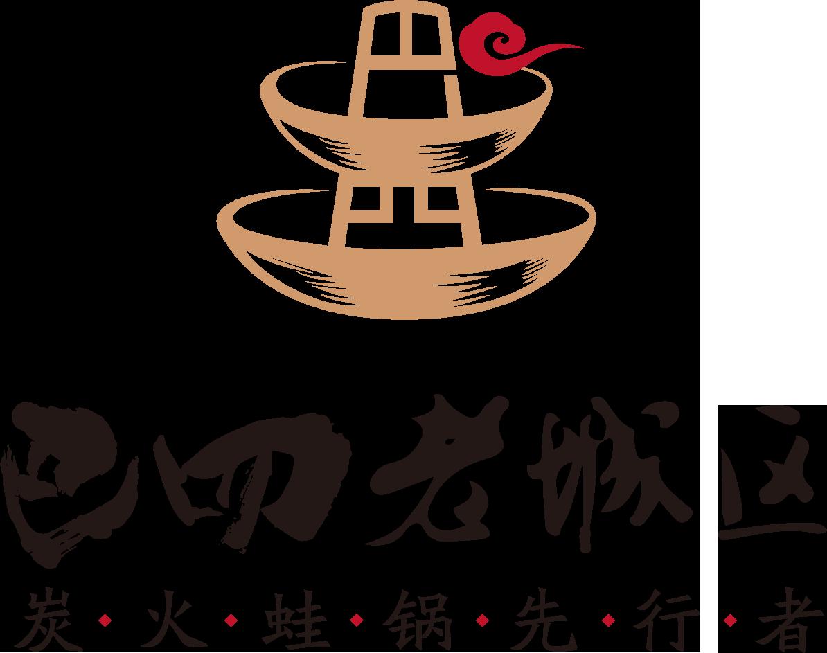 巴四老城区炭火蛙锅logo