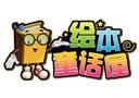 星期六绘本故事屋品牌logo