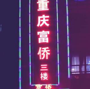 富桥足浴门店