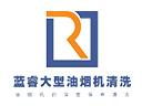 藍睿大型油煙機清洗品牌logo