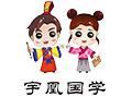 宇凰幼少兒國學品牌logo