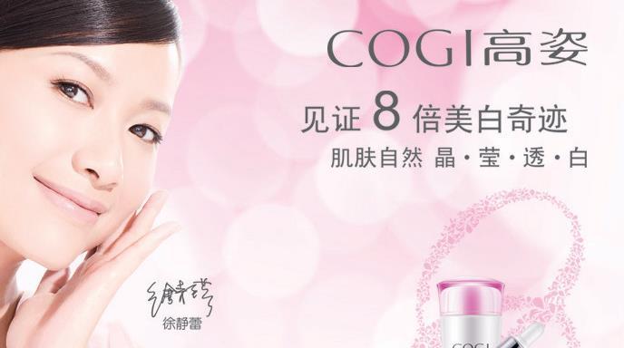 高资化妆品护肤