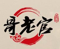 上海歌老官