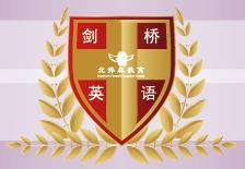 剑桥国际英语教育中心加盟