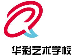 华彩艺术学校