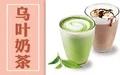 烏葉奶茶加盟