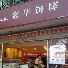 嘉华饼屋店铺