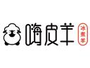 嗨皮羊冰煮养身火锅品牌logo