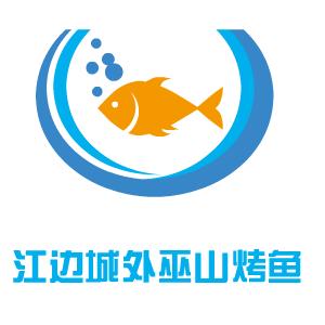 江邊城外巫山烤魚