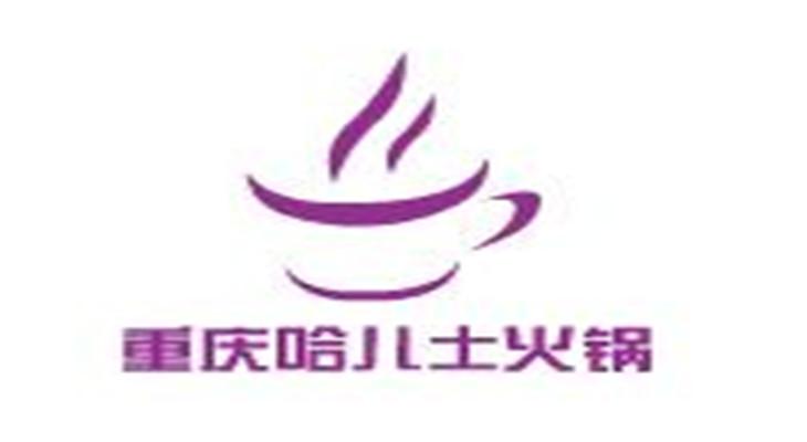 重庆哈儿土火锅加盟