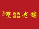 双喜老铺甜品品牌logo