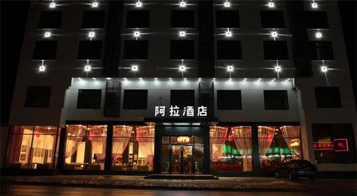黄山阿拉酒店形象店